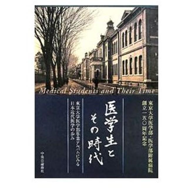 医学生とその時代/東京大学
