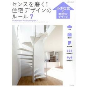 センスを磨く!住宅デザインのルール 7