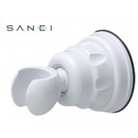 三栄水栓 SANEI 吸盤式シャワーフック PS30-37-W ホワイト
