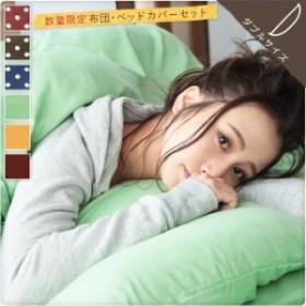 【数量限定】布団用 ベッド用 カバー4点セット ダブルサイズ 布団カバーセット ベッドカバーセット A012C