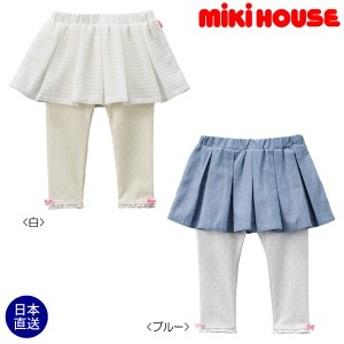 ミキハウス正規販売店/ミキハウス mikihouse スカート付き♪裾フリルパンツ(80cm・90cm)