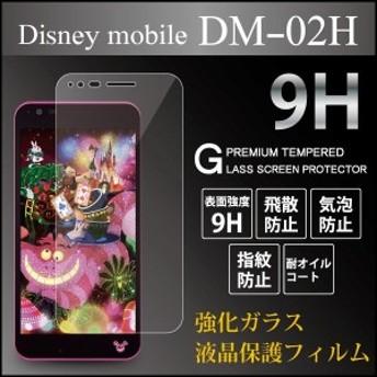 強化ガラスフィルム DM-02H 液晶保護フィルム スマホ画面保護 保護シール dm02hフィルム 画面保護シート 指紋防止