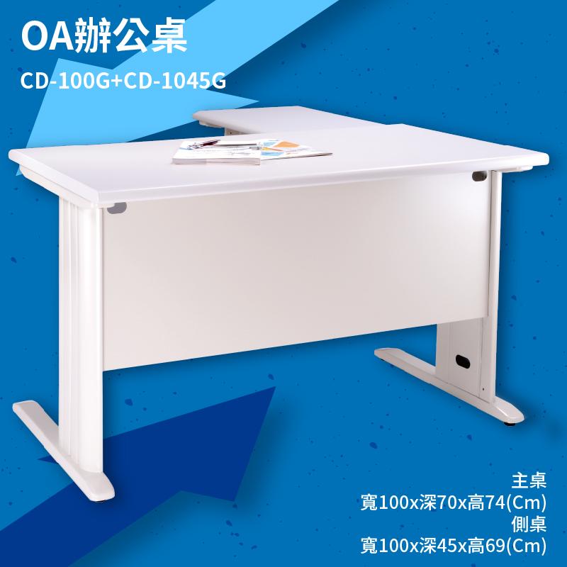 【辦公桌】 CD-100G+CD-1045G 主桌+側桌 辦公桌 書桌 工作桌 辦公室 電腦桌