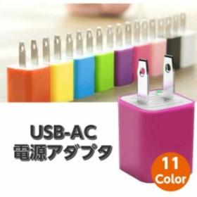 充電アダプタ for iphone Android  IQOS 充電器 充電 USB コンセント スマホ タブレット ACアダプター