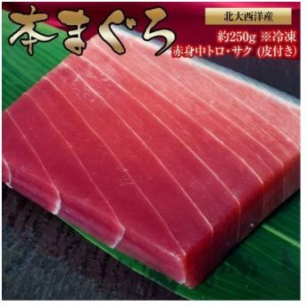 北大西洋産『本まぐろ』赤身中トロ・サク (皮付き)約250g ※冷凍