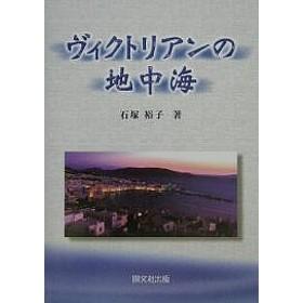 ヴィクトリアンの地中海/石塚裕子