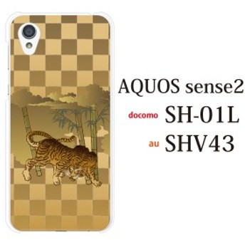 スマホケース AQUOS Sense2 SH-01L docomo アクオス カバー 富士通 携帯ケース 和柄 虎 トラ
