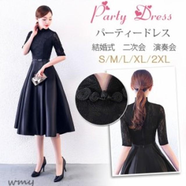 4de3705f25207 パーティードレス 結婚式 ドレス 袖あり 二次会ドレス フレア ミディアム丈ドレス 黒 パーティドレス