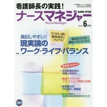 月刊ナースマネジャー 第16巻第4号(2014年6月号)