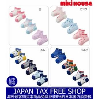 ミキハウス正規販売店/ミキハウス mikihouse ベビー ローカットソックスパック3足セット(11cm-17cm)