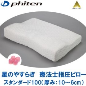 [phiten]ファイテン 星のやすらぎ 療法士指圧ピロー スタンダード100(厚み:10~6cm)【アクア
