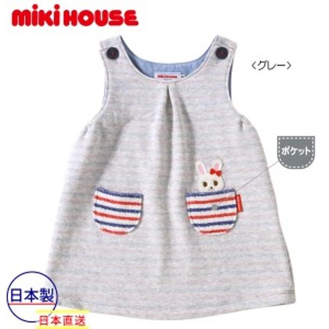 ミキハウス正規販売店/ミキハウス mikihouse マリンボーダーうさこ♪ジャンパースカート(70cm・80cm・90cm)