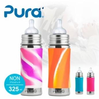 ケミカルが溶け出ない! ピュラ PURA ステンレススチール マグ 325ml インファントボトル Infant Bot