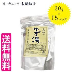 きとうむら ゆず湯 木頭柚子使用 30g×15パック入 無添加 入浴剤 バスグッズ