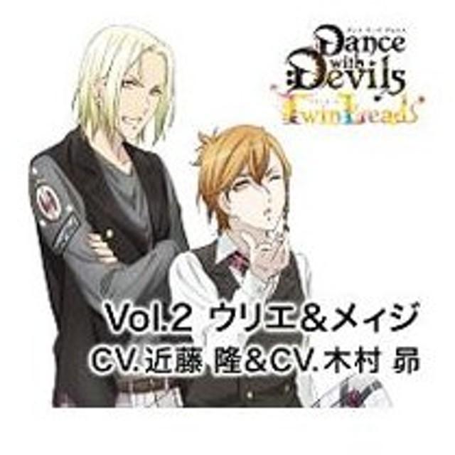 アクマに囁かれ魅了されるCD 「Dance with Devils −Twin Lead−」 Vol.2 ウリエ&メィジ
