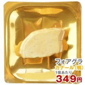 ハンガリー産 フォアグラ ド カナール[カモ]約25g×20P[冷凍][賞味期限:お届け後90日以上]【2~3営業日以内に出荷】