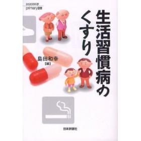 生活習慣病のくすり/島田和幸