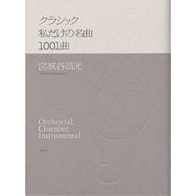 クラシック私だけの名曲1001曲/宮城谷昌光