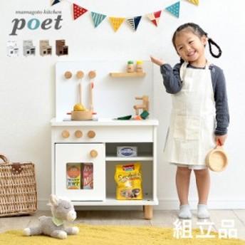 組立品/ボウル付き/IHコンロタイプ ままごとキッチン おままごとキッチン ままごとセット ままごと 木製 poet(ポエト) 4色対応