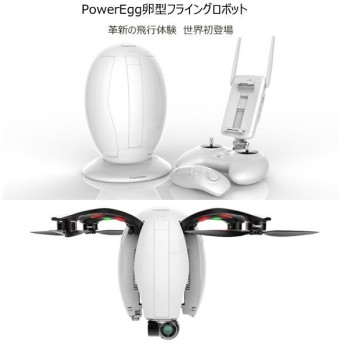 PowerVision PowerEgg パワーエッグ 卵型フライングロボット (空中ドローン) 取り寄せ商品