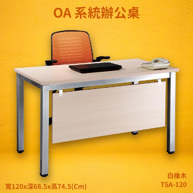 『OA職人精神辦公桌』TSA-120 白橡木 主管桌 辦公桌 辦公用品 辦公室 不含椅子 辦公家具 傢俱 烤銀柱腳
