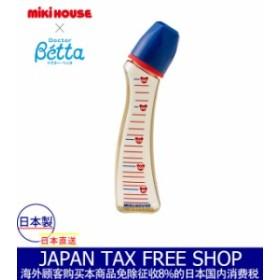 ミキハウス正規販売店/ミキハウス mikihouse Doctor Betta【PPSU】製ミルクボトル(240ml)(哺乳びん)