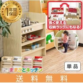 ままごとキッチン おままごと 木製 2WAYタイプ 子供収納 子供棚 誕生日 お祝い 子ども キッズ 女の子 知育玩具 贈り物 RiZKiZ 送料無料