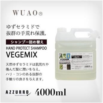 ウアオ ベジミックス ハンドプロテクトシャンプー 4000ml 詰め替え