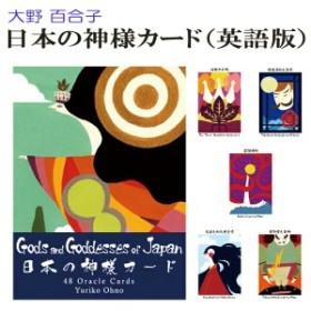 日本の神様カード ~英語版~ (大野百合子) 【当店在庫品】 [ヴィジョナリー・カンパニー]