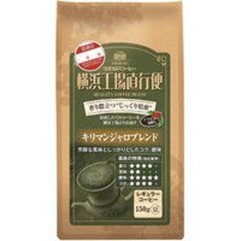 ウエシマコーヒー 横浜工場直行便キリマンジャロブレンド(豆) 1箱(150g×6袋入)(取寄品)