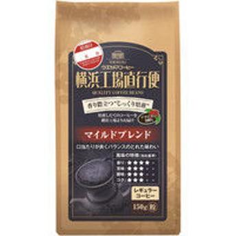 ウエシマコーヒー 横浜工場直行便マイルドブレンド(粉)1箱(150g×6袋入)(取寄品)