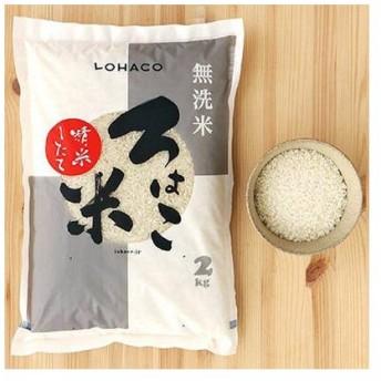 発送日精米無洗米精米したて ろはこ米 北海道産ゆめぴりか 2kg 平成30年産