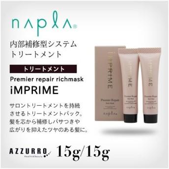 ナプラ インプライム プレミアリペア リッチマスク 15g×2