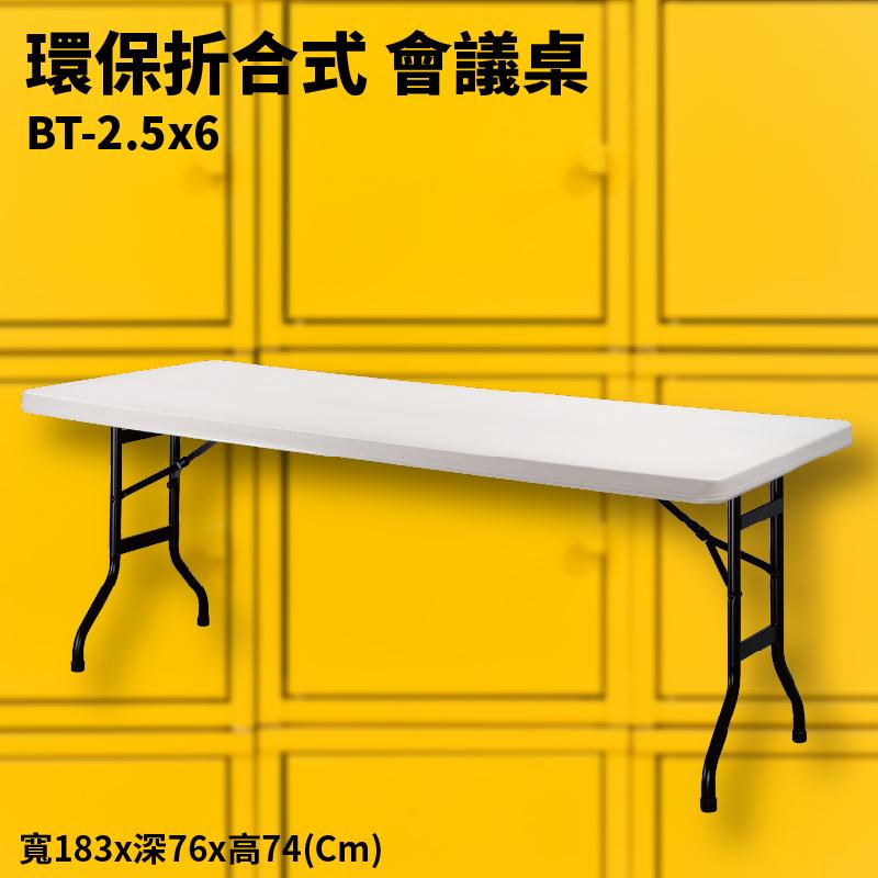 【摺疊桌】BT-2.5x6 米白 環保折合式 會議桌 耐衝擊 可回收 防水 補習班 書桌 電腦桌 工作桌 野餐桌 展示桌