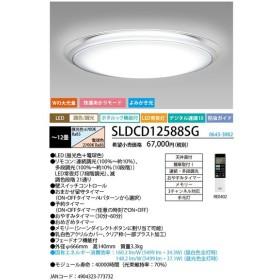 NECライティング SLDCD12588SG LEDシーリングライト12畳用(昼光色〜電球色) クリア枠 ホタルック機能付 調光・調色 液晶リモコン付