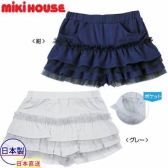 ミキハウス正規販売店/ミキハウス mikihouse フリルスカート風ショートパンツ(80cm・90cm)
