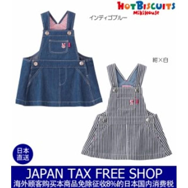 ミキハウス正規販売店/ミキハウス ホットビスケッツ mikihouse デニムジャンパースカート〈S-M(70cm-90cm)〉