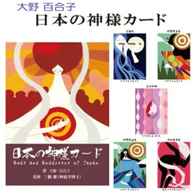 日本の神様カード (大野百合子) 【当店在庫品】 [ヴィジョナリー・カンパニー]