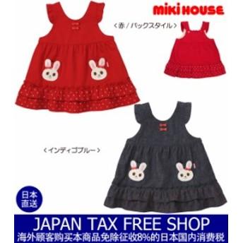 ミキハウス正規販売店/ミキハウス mikihouse ツインうさこ♪デニムジャンパースカート(70cm・80cm・90cm)