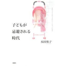 子どもが忌避される時代 なぜ子どもは生まれにくくなったのか/本田和子