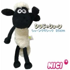 NICI(ニキ)【正規商品】 ショーン クラシック 25cm ひつじのショーン(羊のショーン)ぬいぐるみ