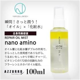 ニューウェイジャパン ナノアミノ リペア オイル イン ミスト 100ml