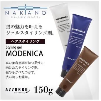 中野製薬 ナカノ モデニカ ハードジェル 150g