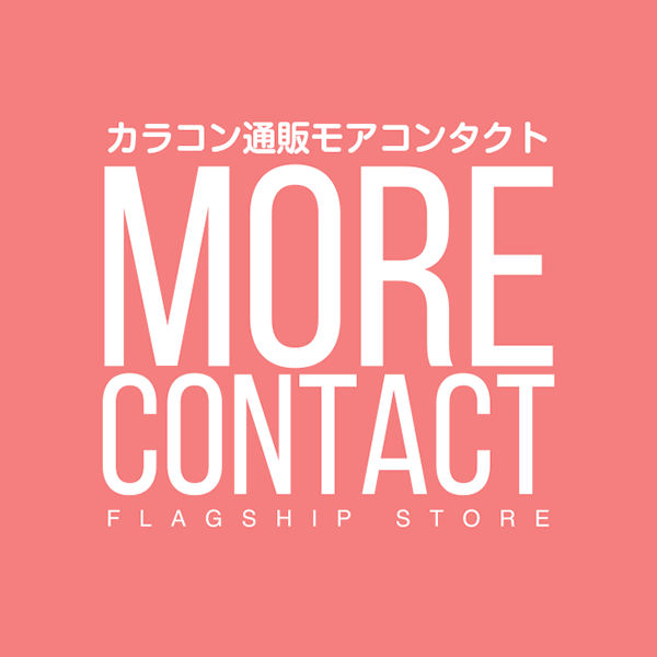 モアコンタクト|morecontact
