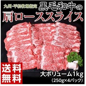 ギフト お歳暮 肉 黒毛和牛 牛肉  九州 平松牧場指定 肩ロース スライス 1キロ 250g×4パック 送料無料 冷凍同梱不可