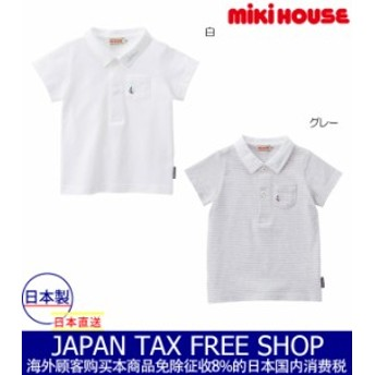 ミキハウス正規販売店/ミキハウス mikihouse 天竺素材のポロシャツ(70cm・80cm・90cm)