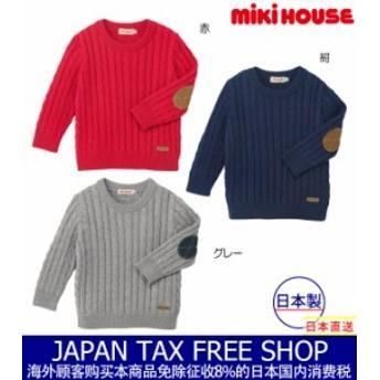 ミキハウス正規販売店/ミキハウス mikihouse ケーブル編みニットセーター(80cm・90cm)