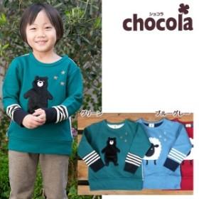 ショコラ(chocola) くま ひつじ トレーナー(90cm・100cm・110cm・120cm・130cm)