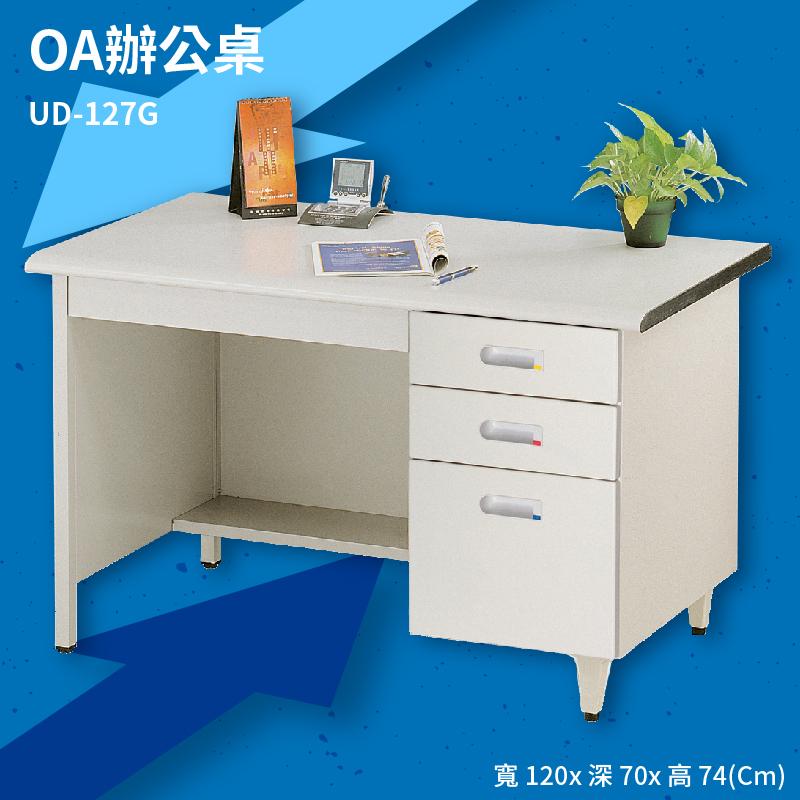 【辦公桌】 UD-127G 辦公桌 書桌 工作桌 辦公室 電腦桌 辦公家具 辦公用品 抽屜 桌子