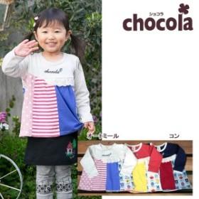 ショコラ(chocola) 切替え チュニック Tシャツ 長袖(90cm・100cm・110cm・120cm・130cm)
